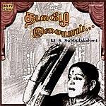 M.S. Subbulakshmi Thamizhe Isaiyai - M.S.Subbulakshmi