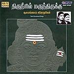 Sulamangalam Sisters Thiruneeril Marindhirukku Sulamangalam