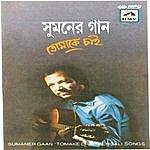 Suman Chattopadhyay Sumaner Gaan-Tomake Chai