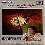 Haimanti Sukla Haimanti - Tomar Akashe Utechhinu Chand II