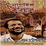 Suman Chatterjee Nagarik Kabiyal - Suman Chatterijee