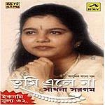 Sadhana Sargam Sadhana Sargam ( Tumi Ele Na )