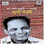Sudhir Phadke Swar Aale Juluni --Sudhir Phadke(Marathi)