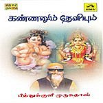 Pithukuli Murugadas Pithukuli Murugadas- Tamil Devotional