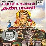 Dr. Seerkhazhi S. Govindarajan S.Sgovindrajan-Tamizhana Uruvamthan[Tml]