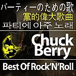 Chuck Berry Chuck Berry : The Best Years (Asia Edition)