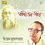 Dwijen Mukherjee Baani Tabo Dhay