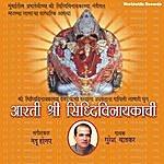 Suresh Wadkar Aarti Shri Siddhivinyakachi