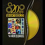 Sam Hui 20 Anniversary - Sam Hui 90' Dian Ying Jin Qu Jing Xuan