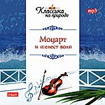 Wolfgang Amadeus Mozart Mozart And The Rustle Of The Waves - Single