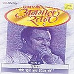 Mukesh Mukesh - Mere Toote Hue DIL Se - Vol- 8