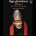 Mahanadhi Shobana Jai Shri Saibaba