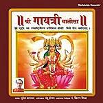 Suresh Wadkar Shri Gayatri Chalisa