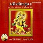 Suresh Wadkar Shri Ganesh Dhun