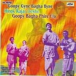 Anup Ghosal Goopy Gyne Bagha Byne/Hirok Rajar Desh/Goopy Bagha