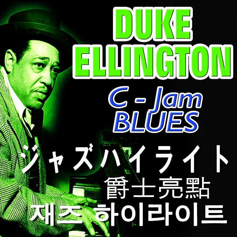 Cover Art: C Jam Blues (Asia Edition)