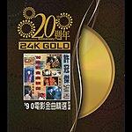 Sam Hui Sam Hui 90' Dian Ying Jin Qu Jing Xuan (20 Anniversary)