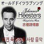 Johannes Heesters Da Geh' Ich In's Maxim (Asia Edition)