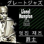 Lionel Hampton A La French (Asia Edition)