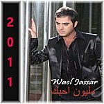 Wael Jassar Million Ahebbak مليون أحبك