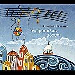 Orfeas Peridis Oneiropolon Mohthoi