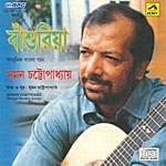 Rahul Dev Burman Phire Eso Anuradha - Rahul Dev Burman - Modern
