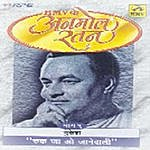 Mukesh Anmol Ratan - Mukesh - Ruk Jao Janewali - Vol - 9