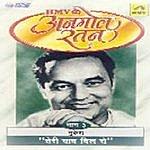 """Mukesh Anmol Ratan - Mukesh - """"Teri Yaad DIL Se"""" - Vol- 3"""
