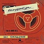 Manufactura Zal Ozidaniya