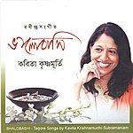 Kavita Krishnamurti Bhalobasi
