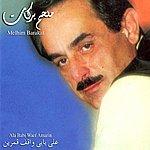 Melhim Barakat Ala Babi Waef Amarin