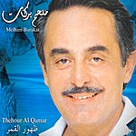Melhim Barakat Thehour Al Qamar