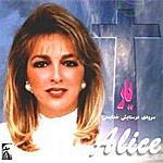 Alice Yaar (Farsi)