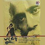 Rabindranath Tagore Sukher Majhe Tomay Dekhechhi