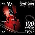 Nikolai Golovanov 100 Masterpieces Of World Classical Music The Part # 16) - Great Conductors (N.golovanov)