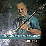 Markos Vamvakaris Vamvakaris Box Set