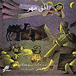 Parviz Meshkatian Ofogh-E-Mehr(Iranian Classical Music)