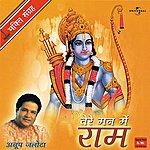 Anup Jalota Tere Man Mein Ram