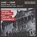 Alexander Titov 1941-1945: Wartime Music, Vol. 10