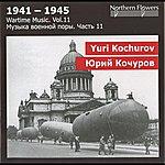 Alexander Titov 1941-1945: Wartime Music, Vol. 11