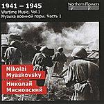 Alexander Titov 1941-1945: Wartime Music, Vol. 1