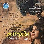 Rabindranath Tagore Meghbalika