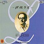 Hemanta Mukherjee Legends Hemanta Mukherjee - Vol-4