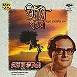 Hemanta Mukherjee Hemanta Mukherjee Film Song