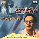 Hemanta Mukherjee Protham Prodip (Hemanta Mukherjee)