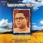 Pankaj Mullick Amar Raat Pohalo Sharad Prate- Pankaj Kumar Mulick