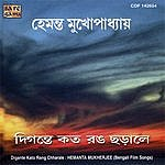 Hemanta Mukherjee Digante Kato Rang Chharale