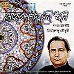 Nirmalendu Chowdhury Sohag Chandbadani Dhani