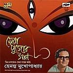 Hemanta Mukherjee Sera Pujor Gaan - Hemanta Mukherjee