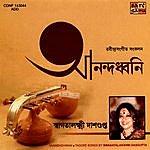 Swagatalakshmi Dasgupta Anandadhwani - Swagatalakshmi Dasgupta
